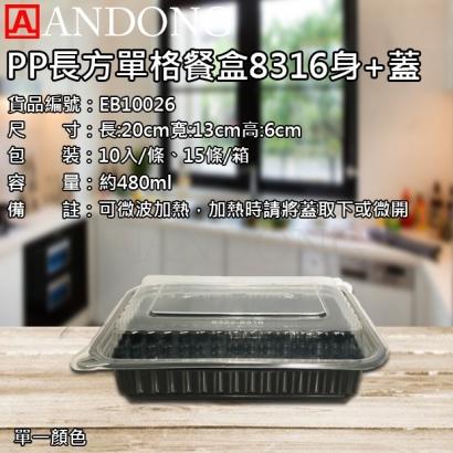 PP長方單格餐盒8316身_蓋.jpg