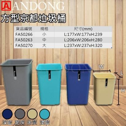 方型京都垃圾桶.jpg