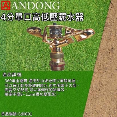 4分單口高低壓灑水器.jpg