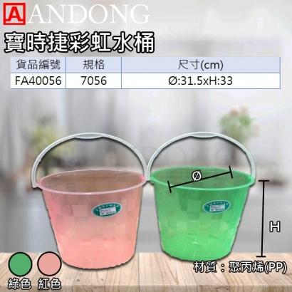 寶時捷彩虹水桶.jpg