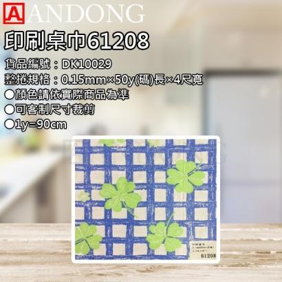 印刷桌巾61208.jpg