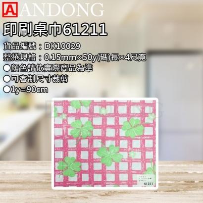 印刷桌巾61211.jpg