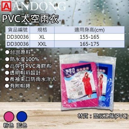 PVC太空雨衣.jpg