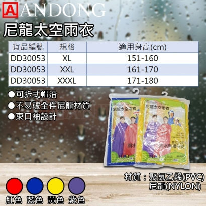尼龍太空雨衣.jpg