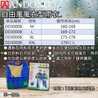 自由風風衣型雨衣.jpg