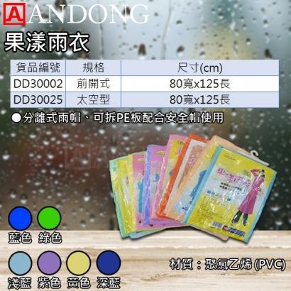 果漾雨衣.jpg