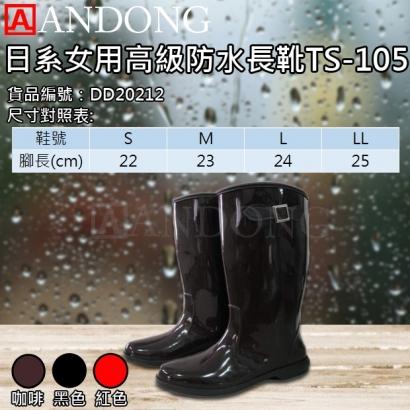 日系女用高級防水長靴TS-105.jpg