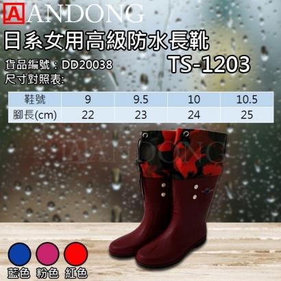 日系女用高級防水長靴TS-1203.jpg