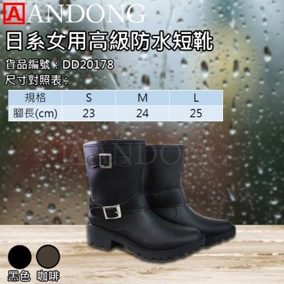 日系女用高級防水短靴.jpg