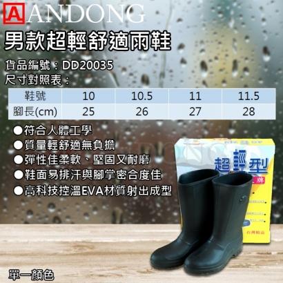 男款超輕舒適雨鞋.jpg