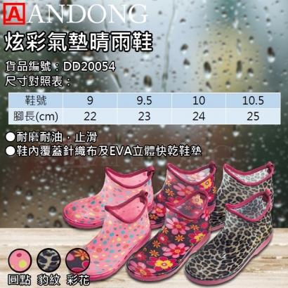 炫彩氣墊晴雨鞋.jpg
