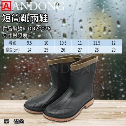 短統靴雨鞋.jpg