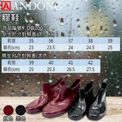 膠鞋.jpg