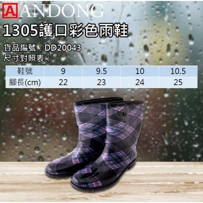 1305護口彩色雨鞋2.jpg