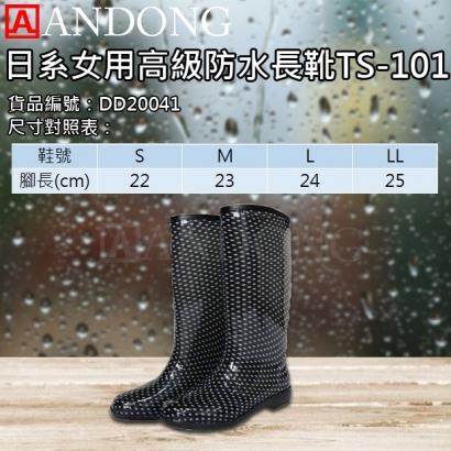 日系女用高級防水長靴2.jpg
