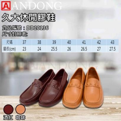 久大休閒膠鞋.jpg