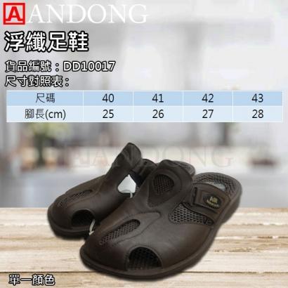 浮纖足鞋.jpg