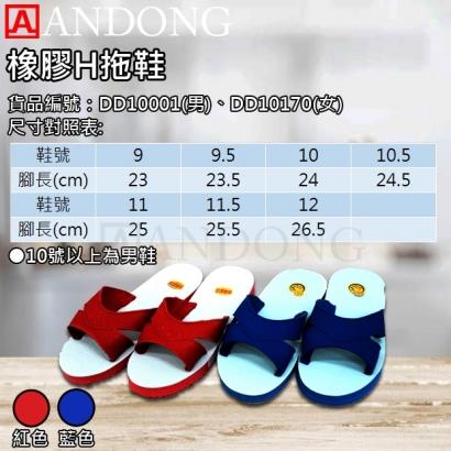 橡膠H拖鞋.jpg