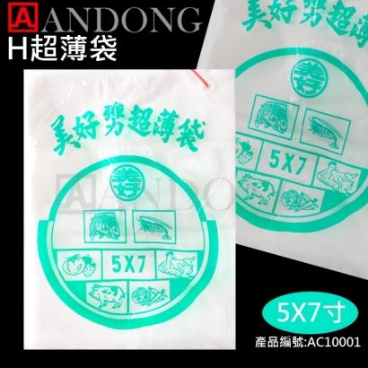 超薄袋-AC10001.jpg