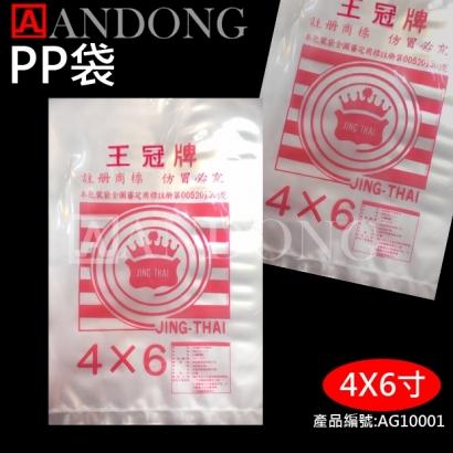 PP袋-AG10001.jpg