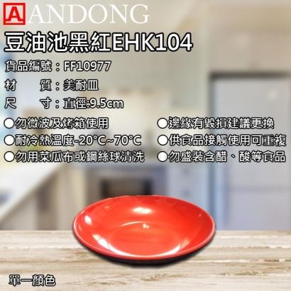 豆油池黑紅EHK104.jpg