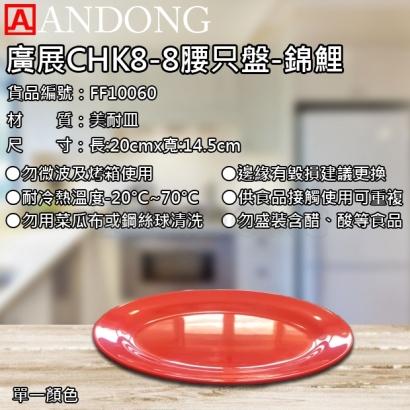 廣展CHK8-8腰只盤-錦鯉.jpg