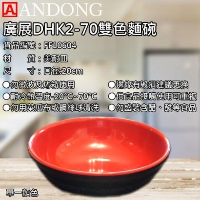 廣展DHK2-70雙色麵碗.jpg