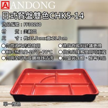 日式餐盤雙色CHK5-14.jpg