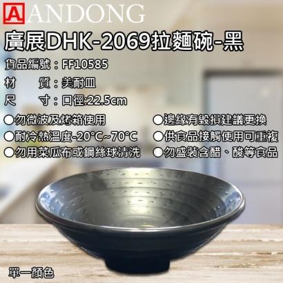 廣展DHK-2069拉麵碗-黑.jpg