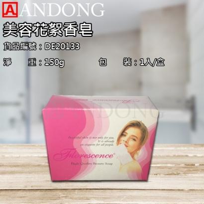美容花絮香皂.jpg