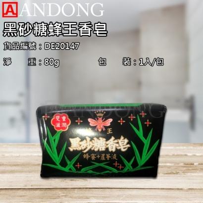 黑砂糖蜂王香皂.jpg