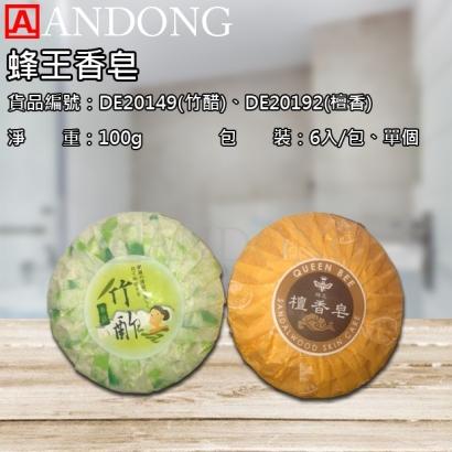 蜂王香皂.jpg