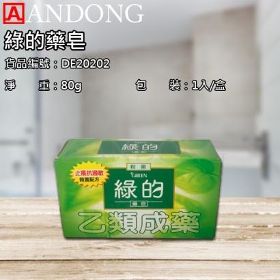 綠的藥皂.jpg