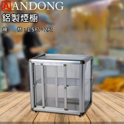 鋁製煙櫥.jpg