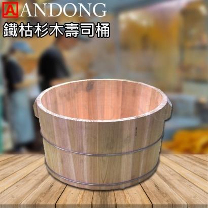鐵枯杉木壽司桶.jpg