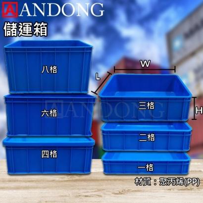 儲運箱2.jpg