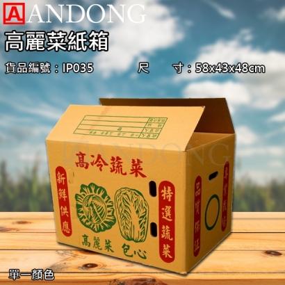 高麗菜紙箱.jpg