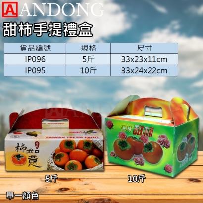 甜柿手提禮盒.jpg