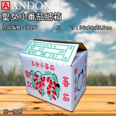 聖女小番茄紙箱.jpg