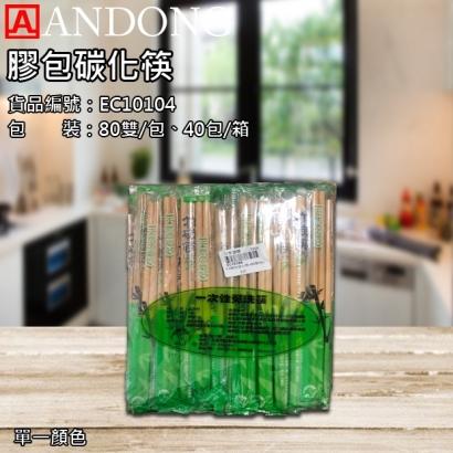 膠包碳化筷.jpg
