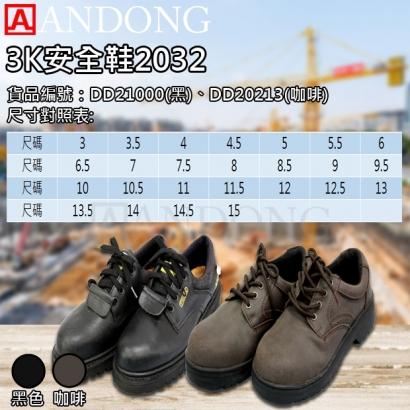 3K安全鞋2032.jpg