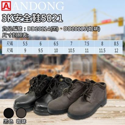 3K安全鞋5021.jpg