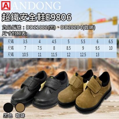 超鐵安全鞋E9806.jpg