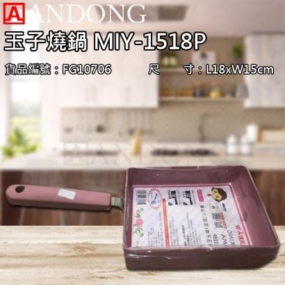 玉子燒鍋 MIY-1518P.jpg