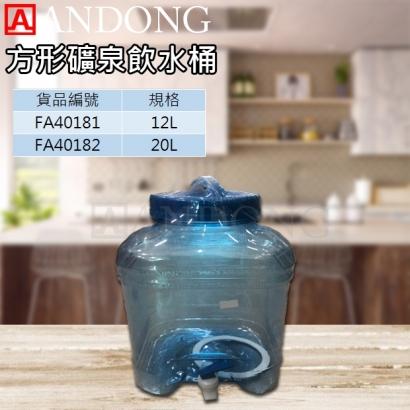 方形礦泉飲水桶.jpg