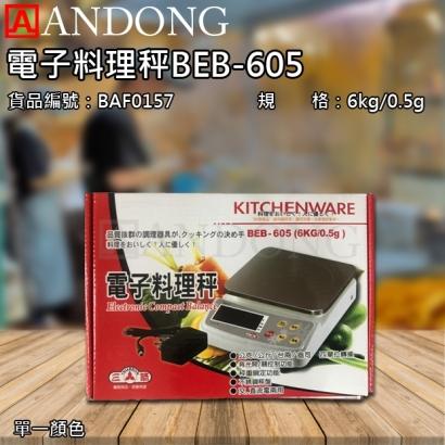 電子料理秤BEB-605.jpg