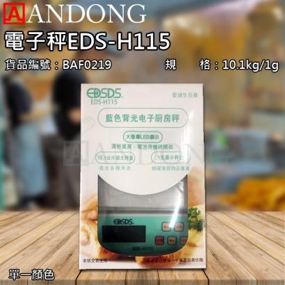 電子秤EDS-H115.jpg