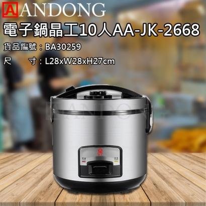 電子鍋晶工10人AA-JK-2668.jpg
