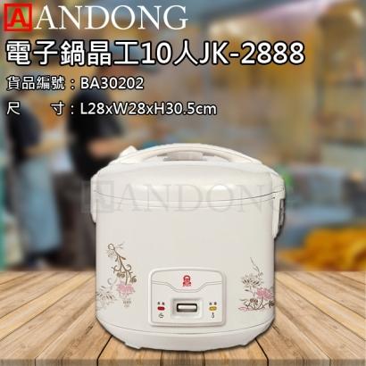 電子鍋晶工10人JK-2888.jpg