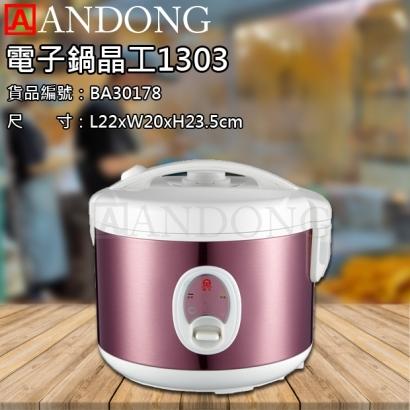 電子鍋晶工1303.jpg